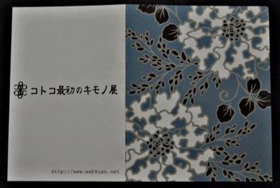 『コトコ最初のキモノ展』
