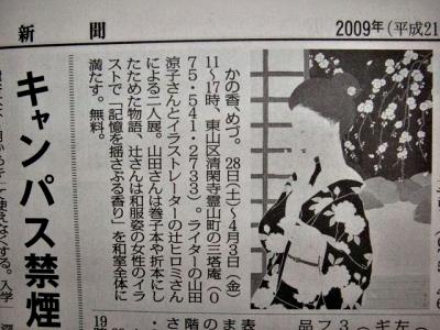 20090323kanokamainichi.jpg