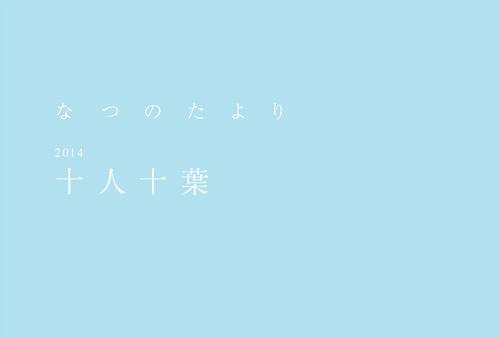 なつのたより_B2B.jpg
