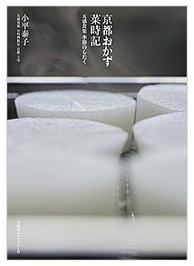kyoto_okazu_saijiki.jpg