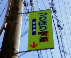 image/tsubakiya-2005-11-08T13:03:02-1.jpg
