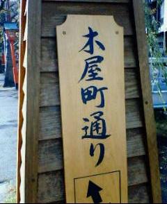 tsubakiya-2005-11-08T14_32_30-1[2].jpg