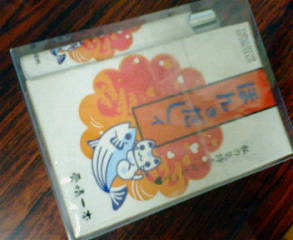 image/tsubakiya-2006-03-07T23:27:58-1.jpg