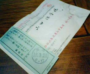 image/tsubakiya-2006-03-22T12:42:00-1.jpg