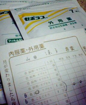 image/tsubakiya-2006-06-12T21:38:15-1.jpg