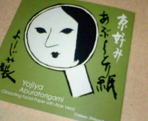 image/tsubakiya-2006-06-20T01:51:05-1.jpg